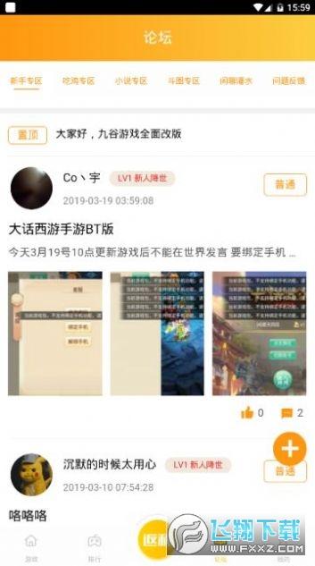九谷游戏盒子vip账号v1.0破解版截图2