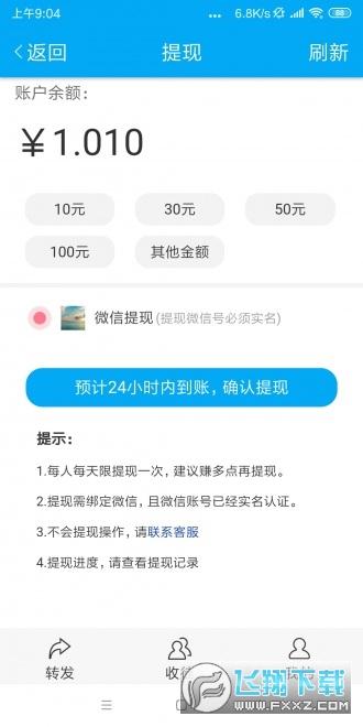 海狮网转发文章赚钱appv1.40最新版截图0