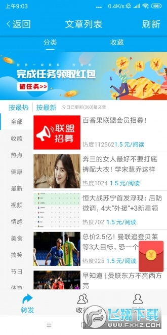 海狮网转发文章赚钱appv1.40最新版截图1