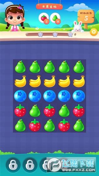 水果连连消领红包v1.0.0安卓版截图2