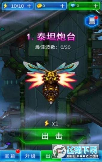 疯狂造飞机游戏领红包v1.0 安卓版截图1