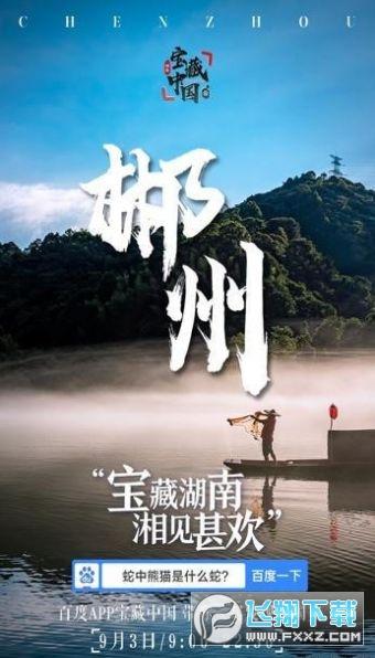 宝藏湖南湘见甚欢官方入口2.01最新版截图0