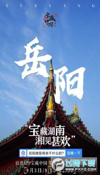 宝藏湖南湘见甚欢官方入口2.01最新版截图1