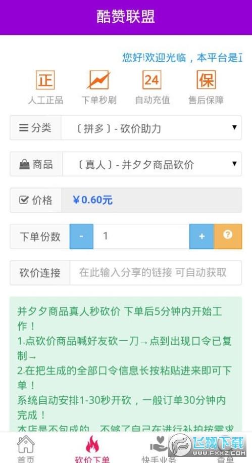 酷赞联盟赚钱appv1.0 安卓版截图1