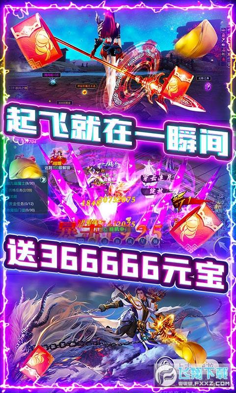玄仙传奇送3666666元宝v1.0.0免费版截图2