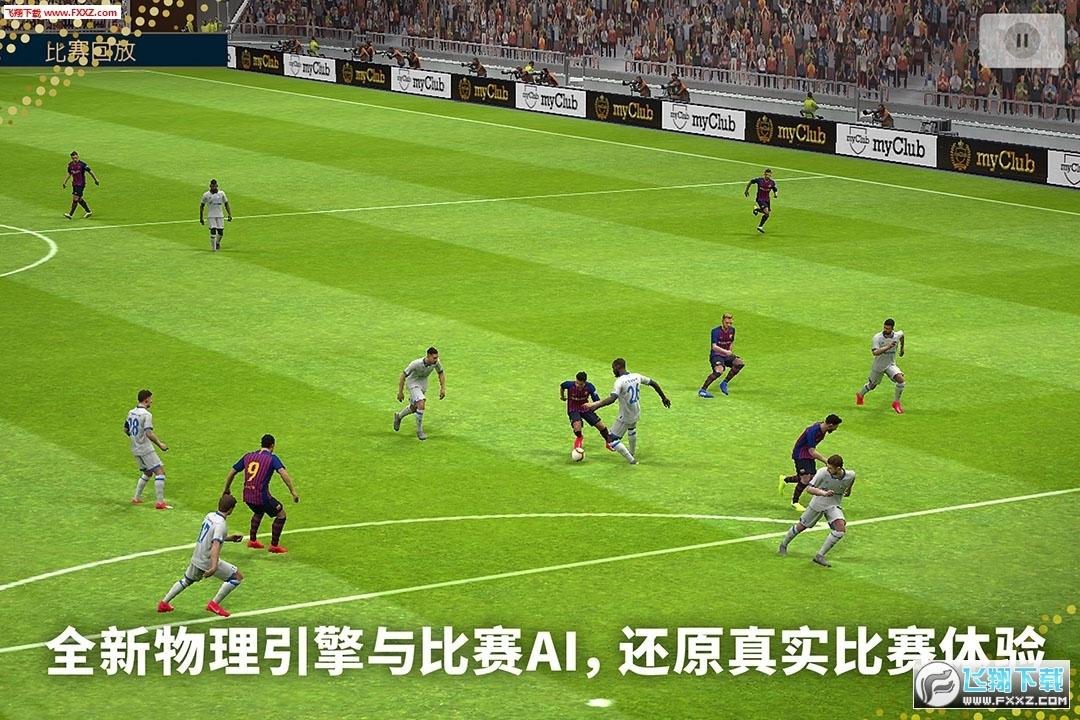 网易实况足球无限黑球破解版3.3.0福利版截图1