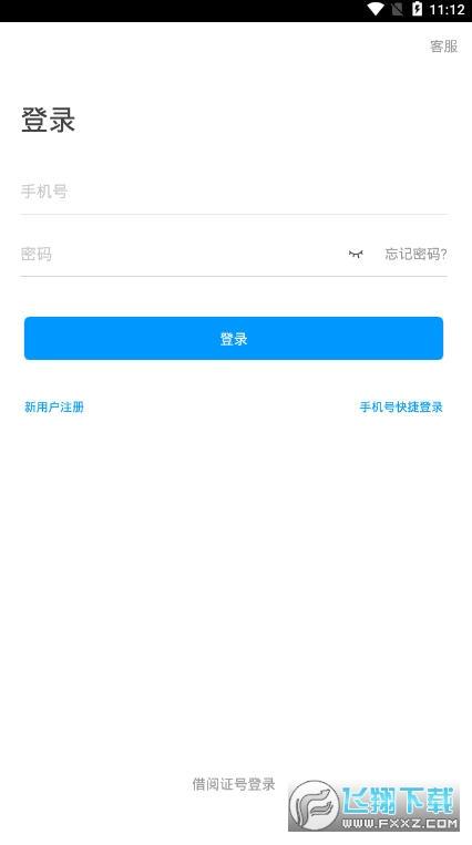 河东区图书馆手机客户端1.0安卓版截图1