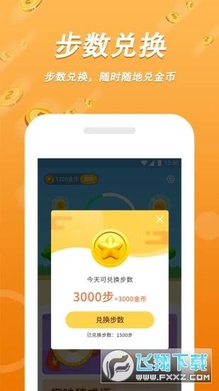 天天走路赚零花钱appv1.0.3靠谱版截图2