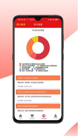 思政微课视频官方app1.01最新版截图0