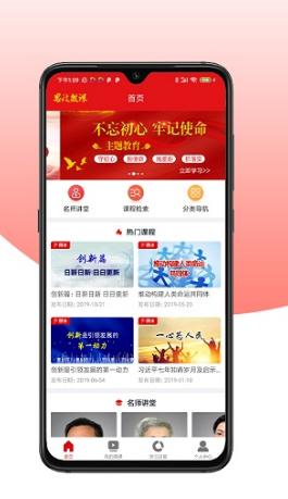 思政微课视频官方app1.01最新版截图1
