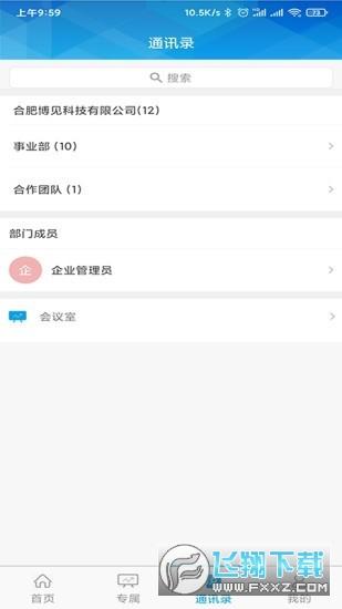 博�云(��l���h)app安卓版2.0.1最新版截�D1