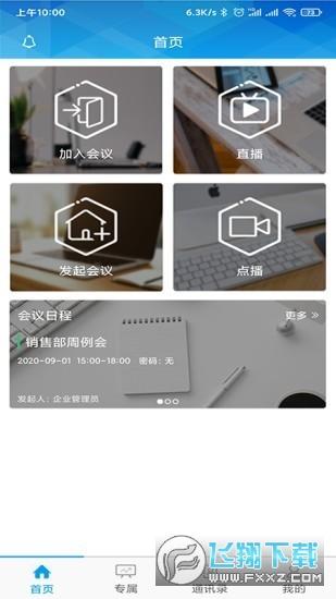 博�云(��l���h)app安卓版2.0.1最新版截�D2
