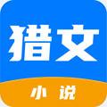猎文小说免费阅读全文appv1.0.0手机版