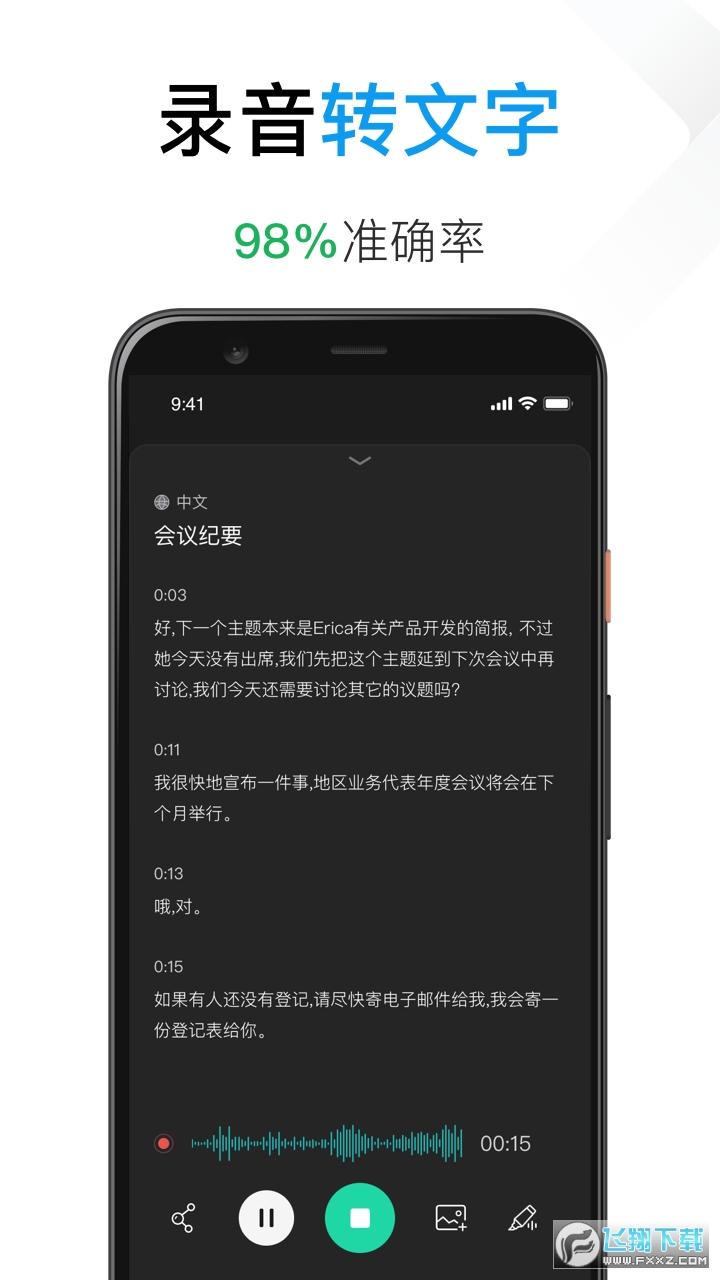 Notta app官方版