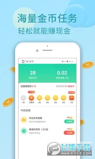 走乐乐走路赚钱抽手机appv1.0.00安卓版截图0