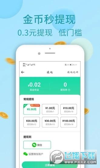 走乐乐走路赚钱抽手机appv1.0.00安卓版截图1