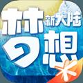 梦想新大陆官方手游v1.0正式版