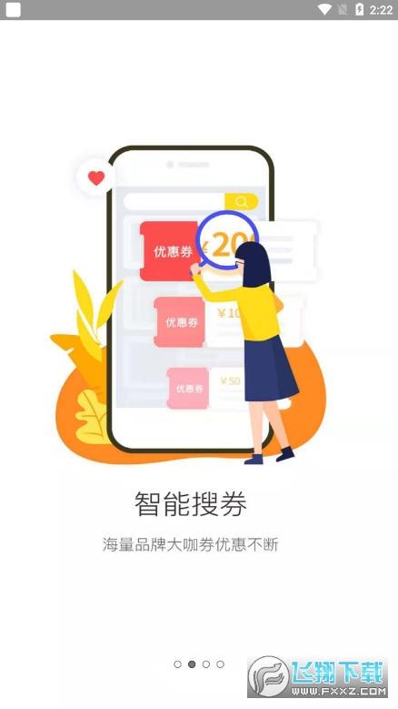 粉象返利双倍佣金appv7.6.27安卓版截图1