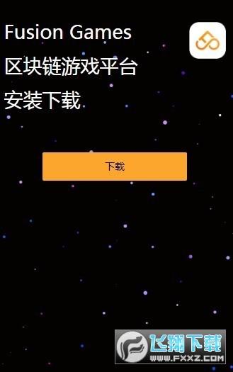 福神游戏挖矿赚钱平台1.0安卓版截图1
