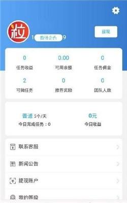 米粒通抢单赚钱平台1.0红包版截图1