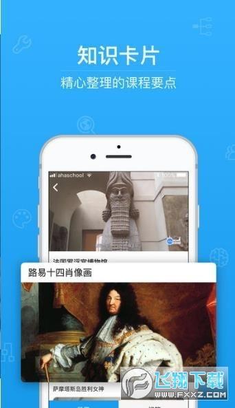 骄阳第二课堂登录平台v1.0安卓版截图2
