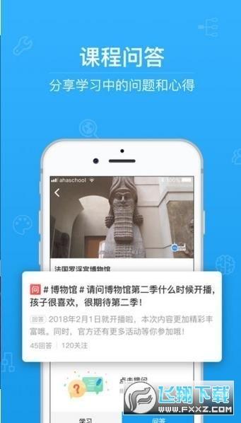 青骄第二课堂手机客户端1.01安卓版截图1