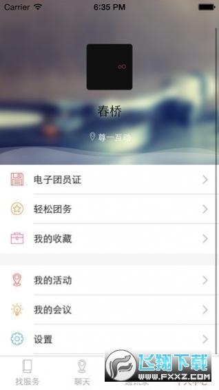 中国共青团员查询系统入口app2.0.5安卓版截图2
