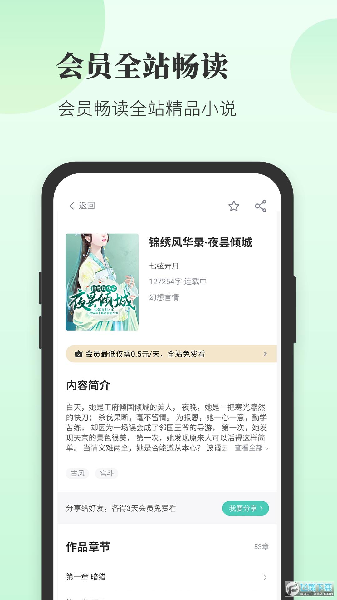 豆花阅读中篇小说原创平台v1.0安卓版截图3