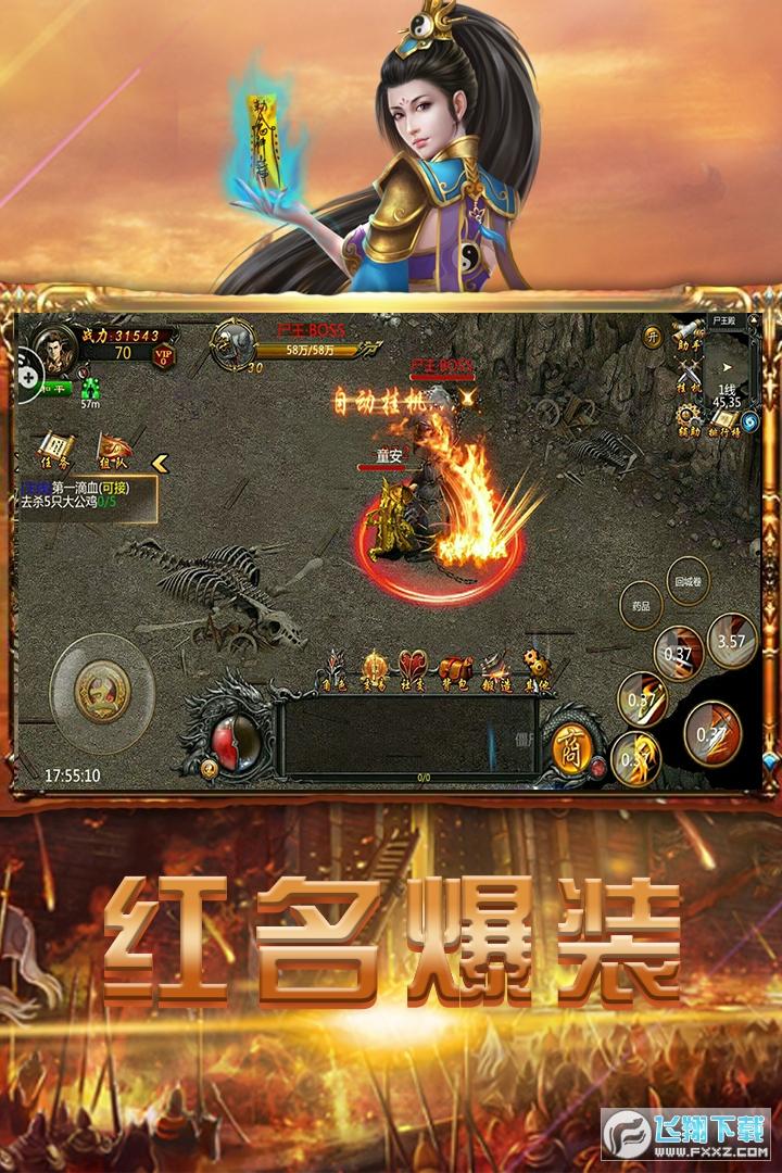 龙皇高爆版3.4.8最新版截图1
