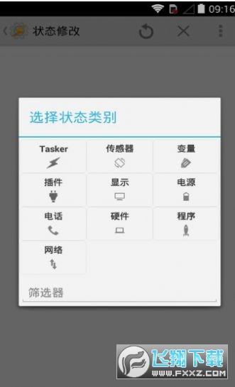 tasker汉化版破解版1.0最新版截图2