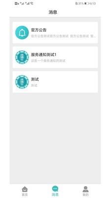 濮瑞生文化app官方版1.0.4最新版截图2