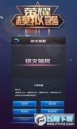王者荣耀水晶抽奖模拟器appv1.0安卓版截图0