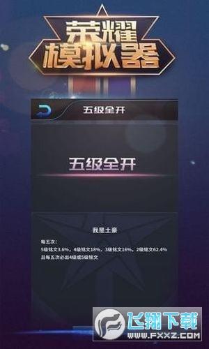 王者荣耀水晶抽奖模拟器appv1.0安卓版截图1