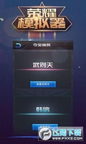 王者荣耀水晶抽奖模拟器appv1.0安卓版截图2