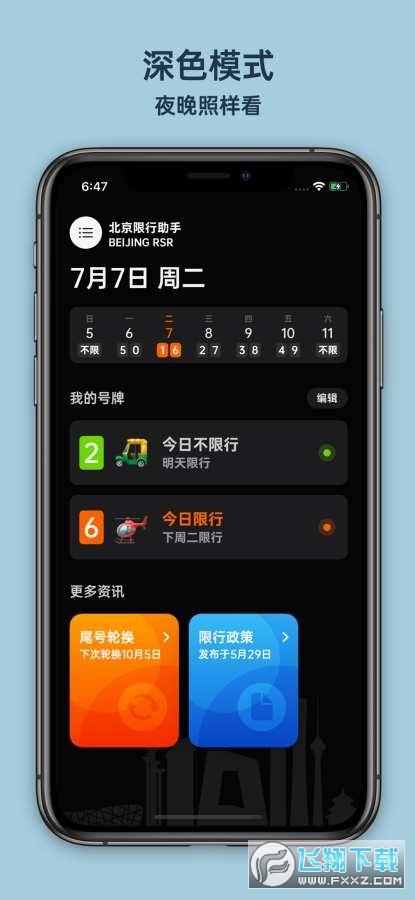 北京限行助手手机版截图2