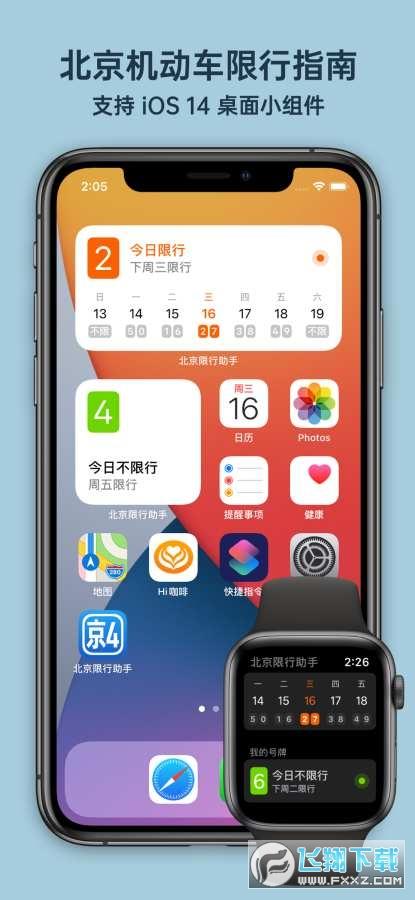 北京限行助手手机版截图3