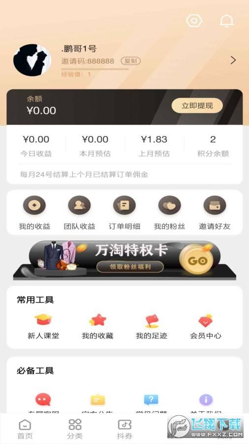 万淘联盟app官方版v2.0.3安卓版截图1