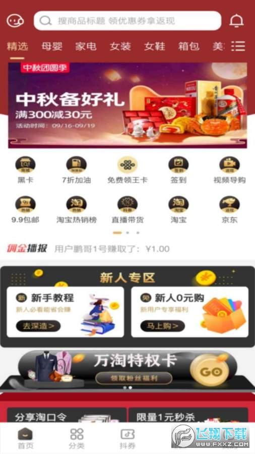 万淘联盟app官方版