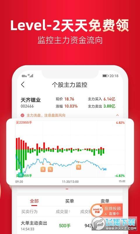 股票盒子app安卓版v1.0.0官方版截图1