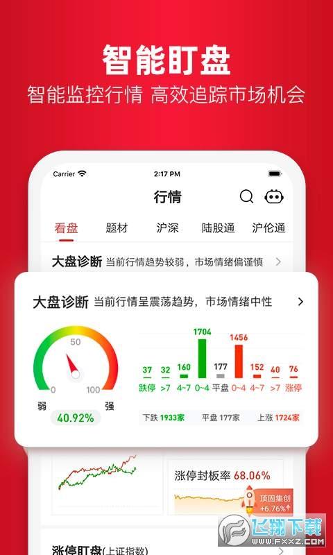 股票盒子app安卓版v1.0.0官方版截图3