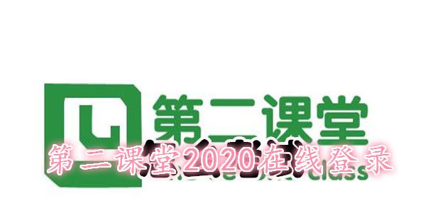 第二课堂2020在线登录_青骄第二课堂手机客户端