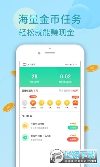 乐走赚钱福利appv1.5.1安卓版截图0