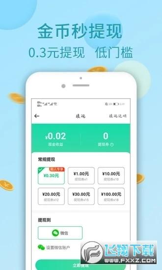 乐走赚钱福利appv1.5.1安卓版截图1
