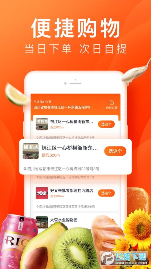 橙心優選app安卓版