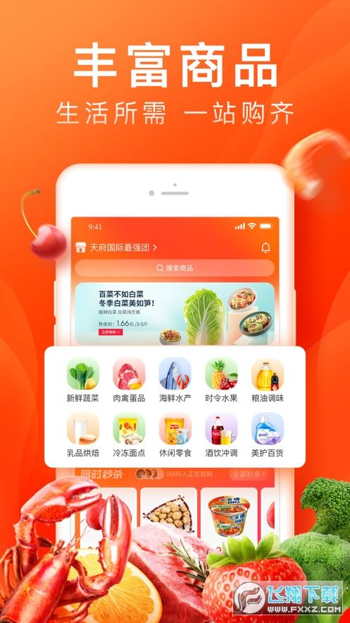 橙心優選app安卓版v1.4.1截圖2