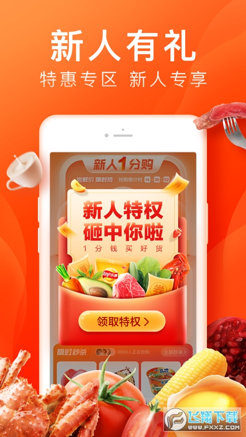 橙心優選app安卓版v1.4.1截圖0