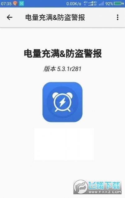 电量充满警示及盗窃警示闹铃appv1.0通用版截图2
