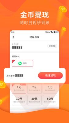 欢快走走路赚钱福利appv1.1.1最新版截图1