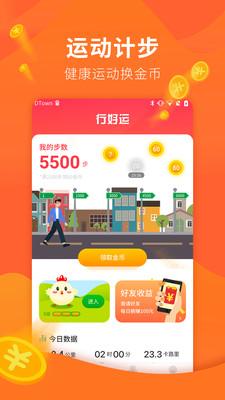 欢快走走路赚钱福利appv1.1.1最新版截图2