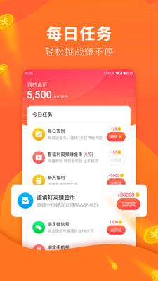 欢快走走路赚钱福利appv1.1.1最新版截图3